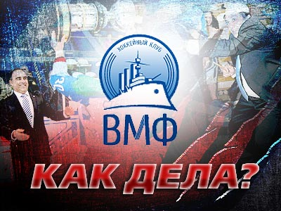 ВХЛ. ХК ВМФ (Санкт-Петербург)