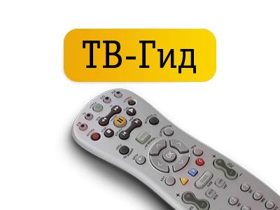ТВ-Гид. 7 ноября — 20 ноября