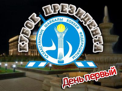 Кубок президента Казахстана. Обзор первого игрового дня