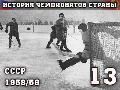 Наша история. Часть 13. 1958-1959