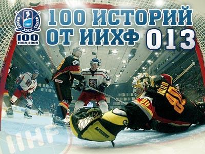 Топ-100 историй ИИХФ. История № 13