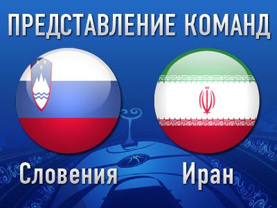 Карта мира. Группа B. Словения, Иран