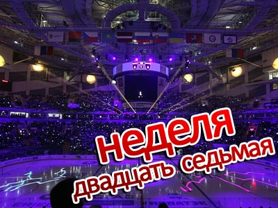 Итоги 27-й недели КХЛ