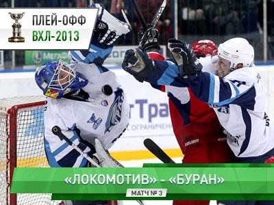 1/8 финала плей-офф. «Локомотив» - «Буран» – 1:3