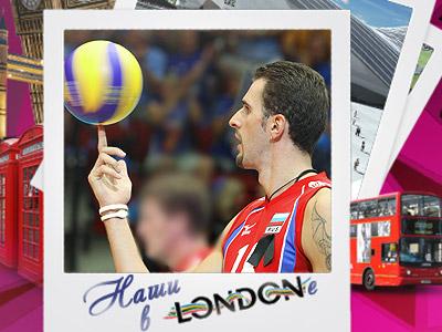 Наши в Лондоне. Олимпийская сборная России по волейболу