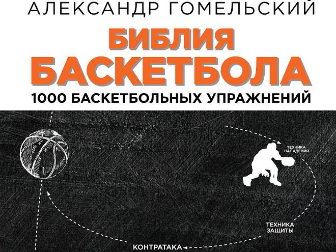 Издательство ЭКСМО переиздало книгу А.Я. Гомельского