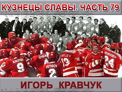 Кузнецы славы. Часть 79. Игорь Кравчук