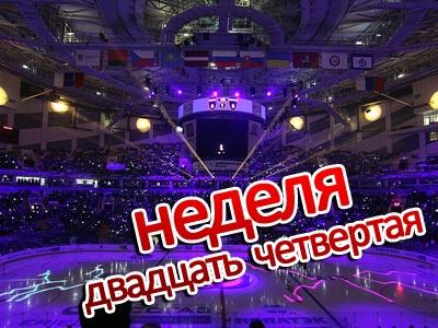 Итоги 24-й недели КХЛ