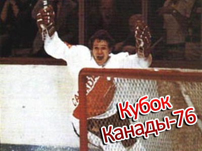 Кубок Канады-76 – в рассказе Михаила Мельникова