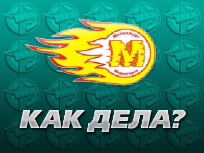 """Медногорский """"Металлург"""" вышел в плей-офф МХЛ-Б с 16-го места"""