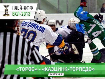 """1/8 финала. """"Торос"""" — """"Казцинк-Торпедо"""" — 3:0"""