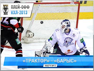 """""""Трактор"""" вновь обыграл """"Барыс"""" - 6:3"""