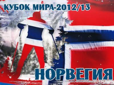 Представление сборной Норвегии по биатлону