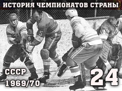 Наша история. Часть 24. 1969-1970