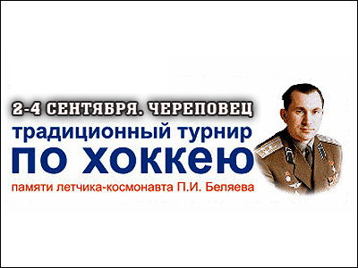 Мемориал Павла Беляева