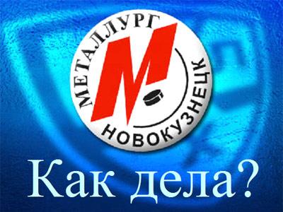 "Как дела? ""Металлург"" (Новокузнецк)"
