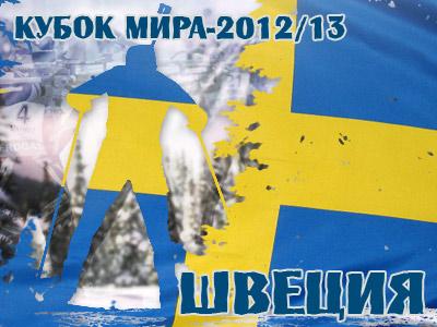 Представление сборной Швеции по биатлону