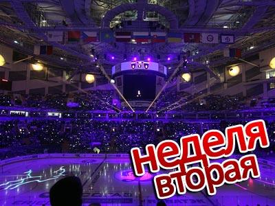 Итоги второй недели КХЛ от Андрея Юртаева