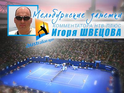 Комментатор НТВ-Плюс – о 3-м круге Australian Open