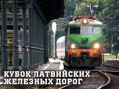 Кубок железных дорог