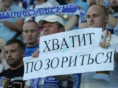 """Болельщики московского """"Динамо"""""""