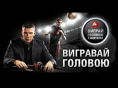 Шевченко: приглашу Кличко на покерный турнир