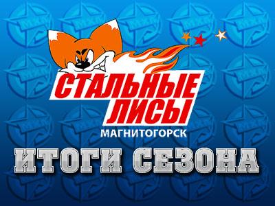 """""""Сталевары"""" провалили нынешний плей-офф"""