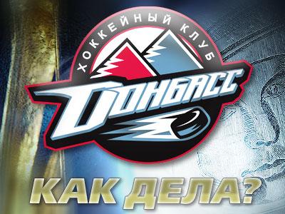 """КХЛ. """"Донбасс"""" (Донецк)"""