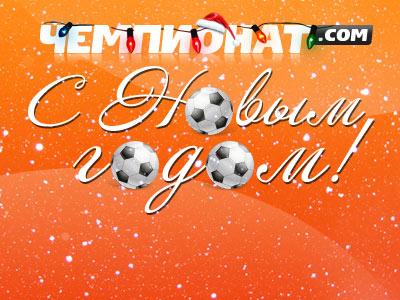 Новогоднее поздравление от «Чемпионат.com»