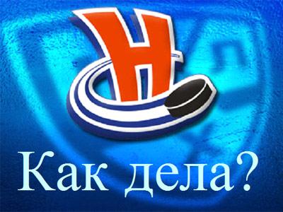 """Как дела? """"Сибирь"""" (Новосибирск)"""