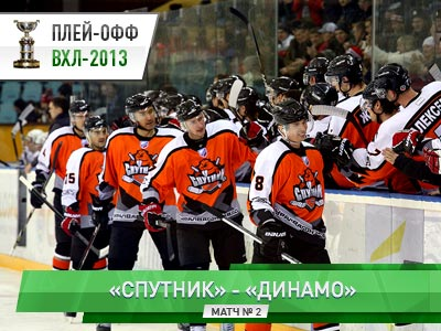 1/8 финала плей-офф. «Спутник» - «Динамо» – 3:0