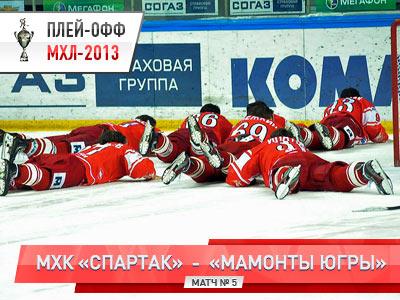 МХК «Спартак» - «Мамонты Югры» - 2:1 ОТ