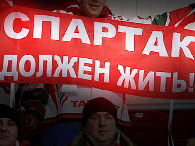 ХК «Спартак» может прекратить существование