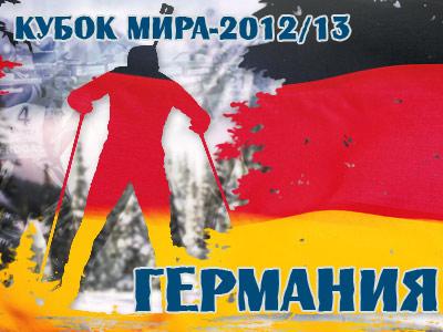 Представление сборной Германии по биатлону