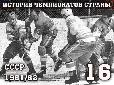 Наша история. Часть 16. 1961-1962