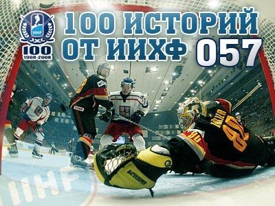 Топ-100 историй ИИХФ. История № 57