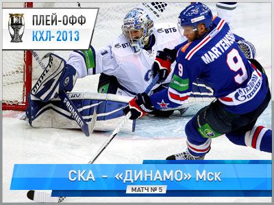 СКА вырвал победу у «Динамо» - 2:1 ОТ
