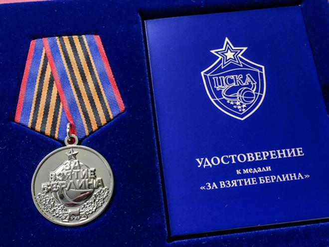 ЦСКА наградил болельщиков медалями «За взятие Берлина» — мнения