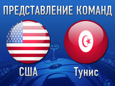 Карта мира. Группа B. США, Тунис