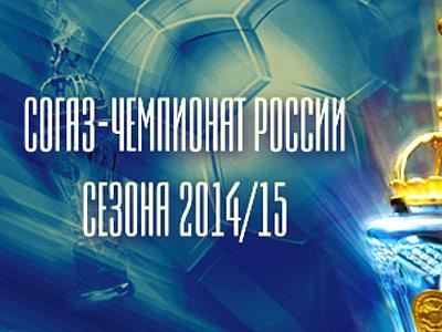РФПЛ представила проект календаря на сезон-2014/15