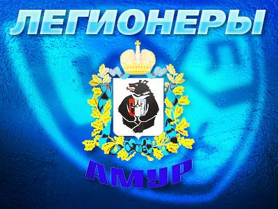 Легионеры. «Амур» (Хабаровск)