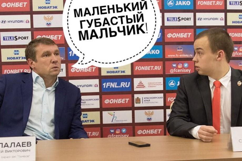 Корреспонденты раздули скандал из-за пресс-конференции основного тренера «Тамбова»