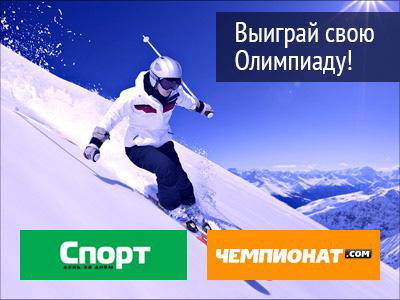 """""""Чемпионат.com"""" запускает олимпийскую викторину"""