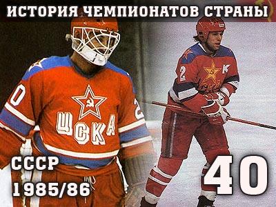 Наша история. Часть 40. 1985-1986