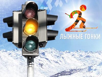 """""""Сочинский светофор"""". Лыжные гонки"""