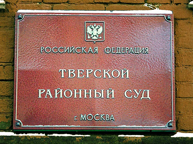 РУСАДА подала иск на журналиста «Чемпионата»