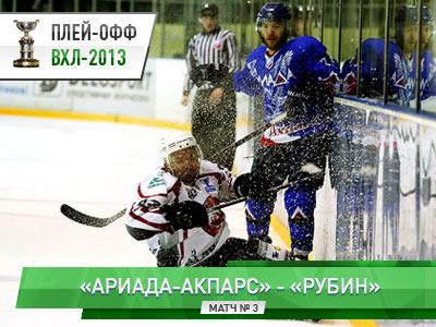 1/4 финала. «Ариада-Акпарс» - «Рубин» - 4:2