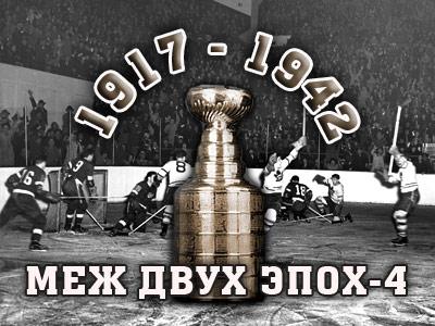 Кубок Стэнли. Меж двух эпох-4
