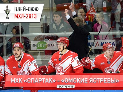 МХК «Спартак» - «Омские Ястребы» - 1:0