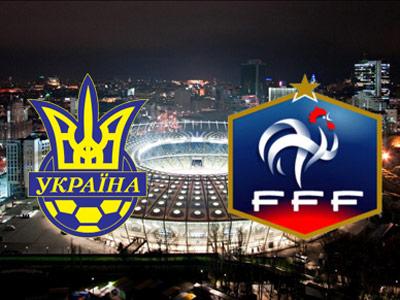 Всё о матче Украина – Франция